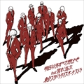 【CDシングル】明日以外すべて燃やせ feat.宮本浩次
