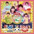NHK「おかあさんといっしょ」スペシャルステージ 〜みんなでわくわくフェスティバル!!〜