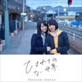 【CDシングル】ひまわりのない世界