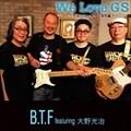 We Love GS〜グループ・サウンズ万歳!〜
