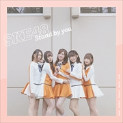 【CDシングル】Stand by you (TYPE-A)