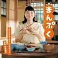 連続テレビ小説「まんぷく」オリジナル・サウンドトラック