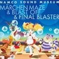 ナムコサウンドミュージアム 〜メルヘンメイズ&ブラストオフ&ファイナルブラスター〜 (2枚組 ディスク2)