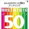 nostalgic〜みんな好きだった50のアニメソング〜 (2枚組 ディスク1)