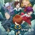 TVアニメ『ゲゲゲの鬼太郎』オリジナル・サウンドトラック