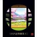 刀剣乱舞-ONLINE-近侍曲集 其ノ二 (2枚組 ディスク2)