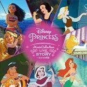 ディズニープリンセス・ミュージック・コレクション:LIVE YOUR STORY 〜私だけの物語(ストーリー)