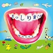 ぎっしり歯ぐき (2枚組 ディスク1)