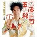 遠藤賢司玉手箱 未発表室内録音集 MIDI時代 (2枚組 ディスク1)