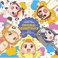 アニメ「アニマエール!」オリジナルサウンドトラック