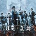 映画 刀剣乱舞 オリジナルサウンドトラック