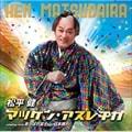 【CDシングル】マツケン・アスレチカ
