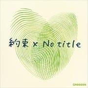 【CDシングル】約束 x No title