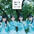 【CDシングル】風を待つ (Type B)