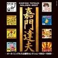 ゴールデン☆ベスト 嘉門達夫 -オール・シングルス&爆笑セレクション1983〜1989- [UHQCD]