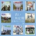 ゴールデン☆ベスト 青い三角定規 [UHQCD]