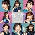 【CDシングル】微炭酸/ポツリと/Good bye & Good luck!
