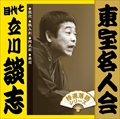 東宝名人会 七代目立川談志 (2枚組 ディスク2)