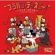 ブラバン・ディズニー! 〜シエナ・スタイル〜