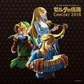 ゼルダの伝説コンサート2018 (2枚組 ディスク1)