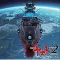 『宇宙戦艦ヤマト2202 愛の戦士たち』オリジナルサウンドトラック vol.2 [UHQCD] (2枚組 ディスク2)