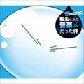 TVアニメ『転生したらスライムだった件』オリジナルサウンドトラック「転生したら音楽だった件」 (2枚組 ディスク2)