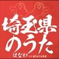 【CDシングル】埼玉県のうた
