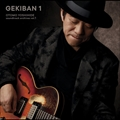 GEKIBAN 1〜大友良英サウンドトラックアーカイブス〜
