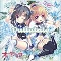 「Re:ステージ!」オルタンシア 1stアルバム Pullulate