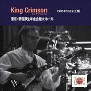 コレクターズ・クラブ 1995年10月2日東京厚生年金会館大ホール (2枚組 ディスク1)