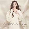 【CDシングル】きみと恋のままで終われない いつも夢のままじゃいられない/薔薇色の人生