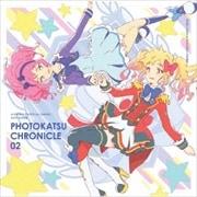 スマホアプリ『アイカツ!フォトonステージ!!』ベストアルバム PHOTOKATSU CHRONICLE 02