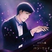 「ピアノの森」パン・ウェイ 不滅の魂