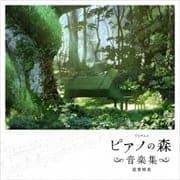 TVアニメ「ピアノの森」音楽集 (2枚組 ディスク1)