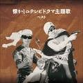 懐かしのテレビドラマ主題歌 ベスト キング・ベスト・セレクト・ライブラリー2019