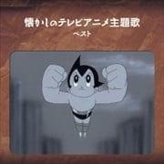 懐かしのテレビアニメ主題歌 ベスト キング・ベスト・セレクト・ライブラリー2019