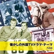 懐かしの外国TVドラマ・テーマ ベスト キング・ベスト・セレクト・ライブラリー2019