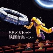 SFメガヒット映画音楽 ベスト キング・ベスト・セレクト・ライブラリー2019