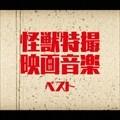 怪獣特撮映画音楽 ベスト キング・ベスト・セレクト・ライブラリー2019
