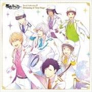 ミュージカル・リズムゲーム『夢色キャスト』Vocal Collection 4〜Dreaming of Next Stage〜