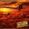 TVアニメ『荒野のコトブキ飛行隊』オリジナルサウンドトラック (2枚組 ディスク2)