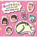 NHK「えいごであそぼ with Orton」2018-2019ベスト