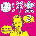 気になる洋楽2〜TV CM HITS COLLECTION
