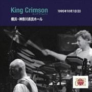 コレクターズ・クラブ 1995年10月1日 横浜 神奈川県民ホール (2枚組 ディスク2)
