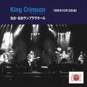 コレクターズ・クラブ 1995年10月13日 仙台 サンプラザ・ホール (2枚組 ディスク1)