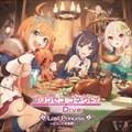 プリンセスコネクト!Re:Dive Lost Princess〜ようこそ美食殿へ!〜
