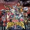 電光超人グリッドマン オリジナル・サウンドトラック (2枚組 ディスク1)