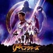 アベンジャーズ/インフィニティ・ウォー(オリジナル・サウンドトラック)