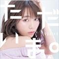 ただいま。〜YURiKA Anison COVER〜