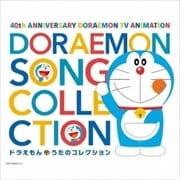 テレビアニメ放送40周年記念 ドラえもん うたのコレクション (4枚組 ディスク1) <2005〜2019> 主題歌・挿入歌・えかきうた